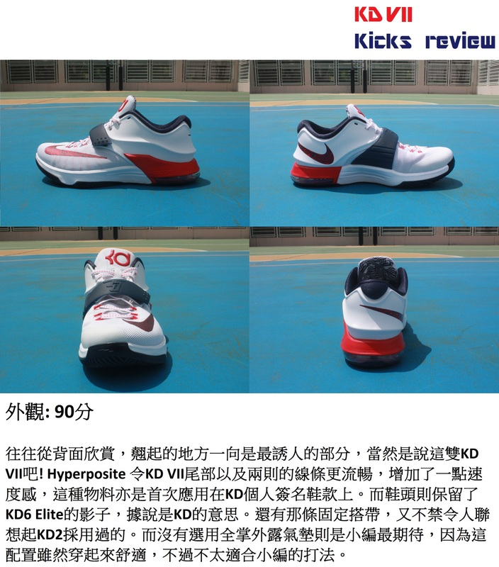 Sole Agent Alex - KD VII Kicks review - 1A外觀
