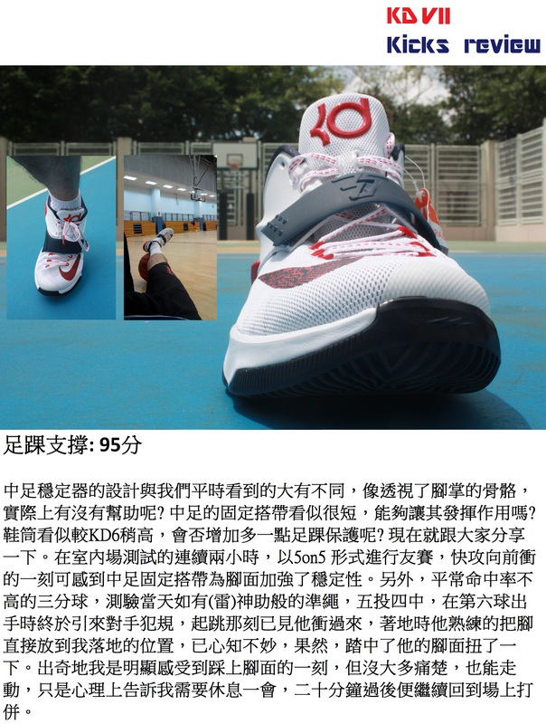 Sole Agent Alex - KD VII Kicks review - 4A足踝支撐
