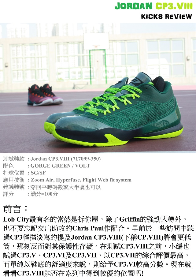 Sole agent Alex kicks review - Jordan CP3.VIII - 0 前言