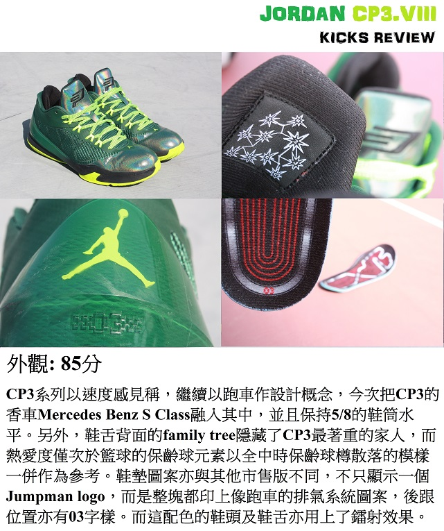 Sole agent Alex kicks review - Jordan CP3.VIII - 1.1 外觀