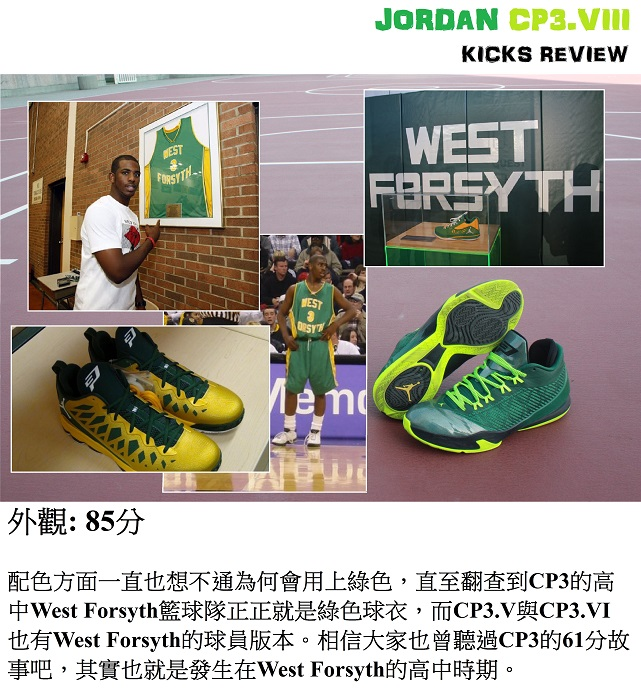 Sole agent Alex kicks review - Jordan CP3.VIII - 1.2 外觀