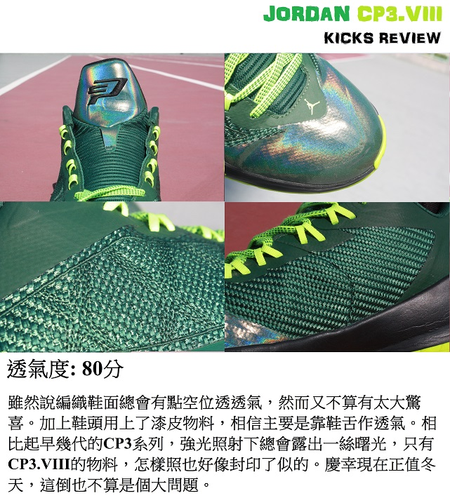 Sole agent Alex kicks review - Jordan CP3.VIII - 2 透氣度