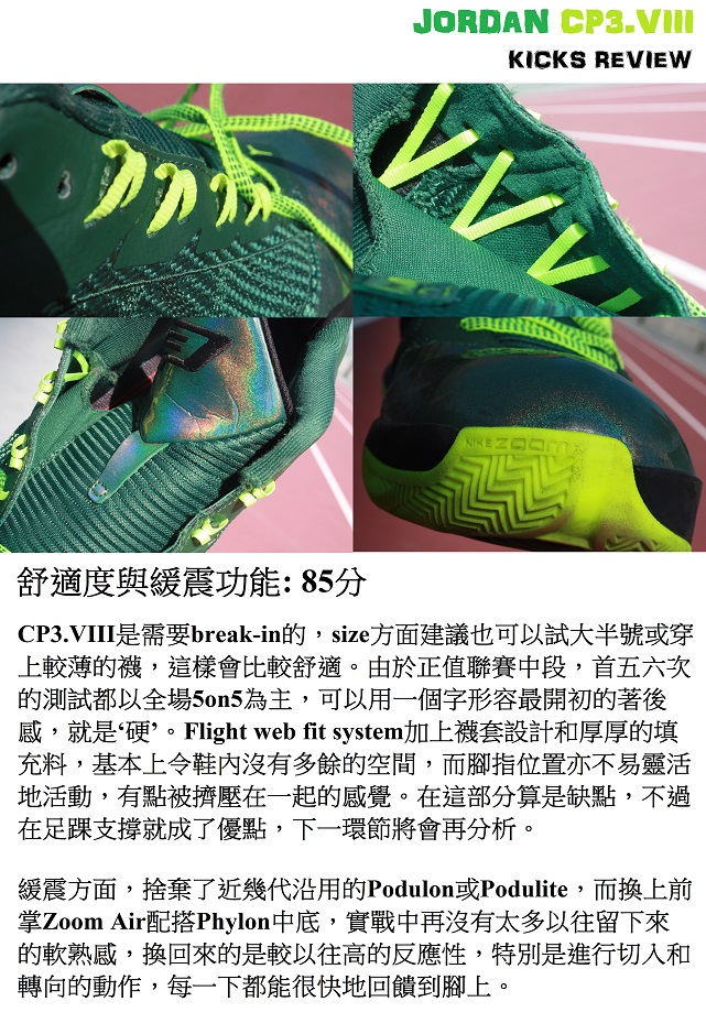 Sole agent Alex kicks review - Jordan CP3.VIII - 3 舒適度與緩震功能