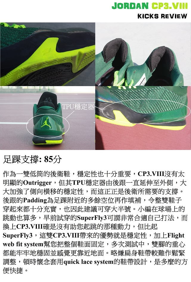 Sole agent Alex kicks review - Jordan CP3.VIII - 4 足踝支撐