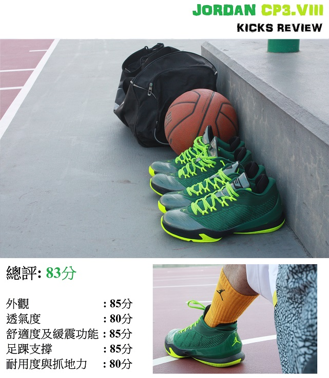 Sole agent Alex kicks review - Jordan CP3.VIII - 6 總評